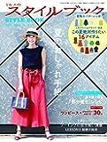 ミセスのスタイルブック 2019年 盛夏号 (雑誌)