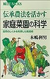 伝承農法を活かす家庭菜園の科学 自然のしくみを利用した栽培術 (ブルーバックス)