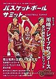 【Amazon.co.jp限定】バスケットボールサミット 川崎ブレイブサンダース 受け継がれるチームスピリット 特製ステッカー付き
