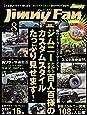 Jimny Fan Vol.8 (メディアパルムック)
