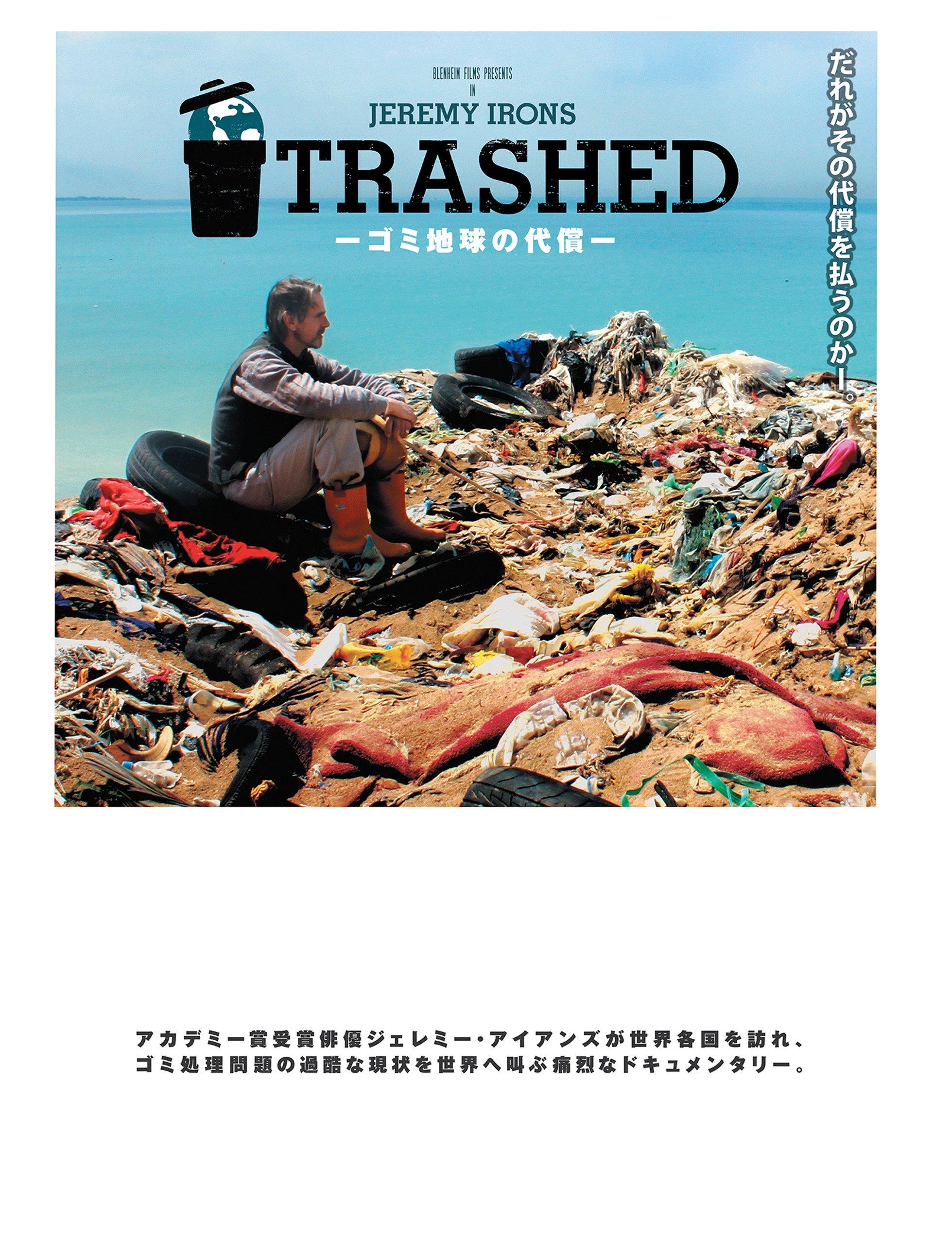 Amazon.co.jp: TRASHED ―ゴミ地...
