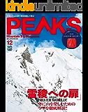 PEAKS(ピークス)2018年12月号 No109[雑誌]