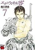 エクゾスカル零 7 (チャンピオンREDコミックス)