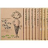ジュディ★モードとなかまたち(全9巻セット)