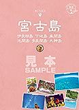 島旅 11 宮古島【見本】 (地球の歩き方JAPAN)