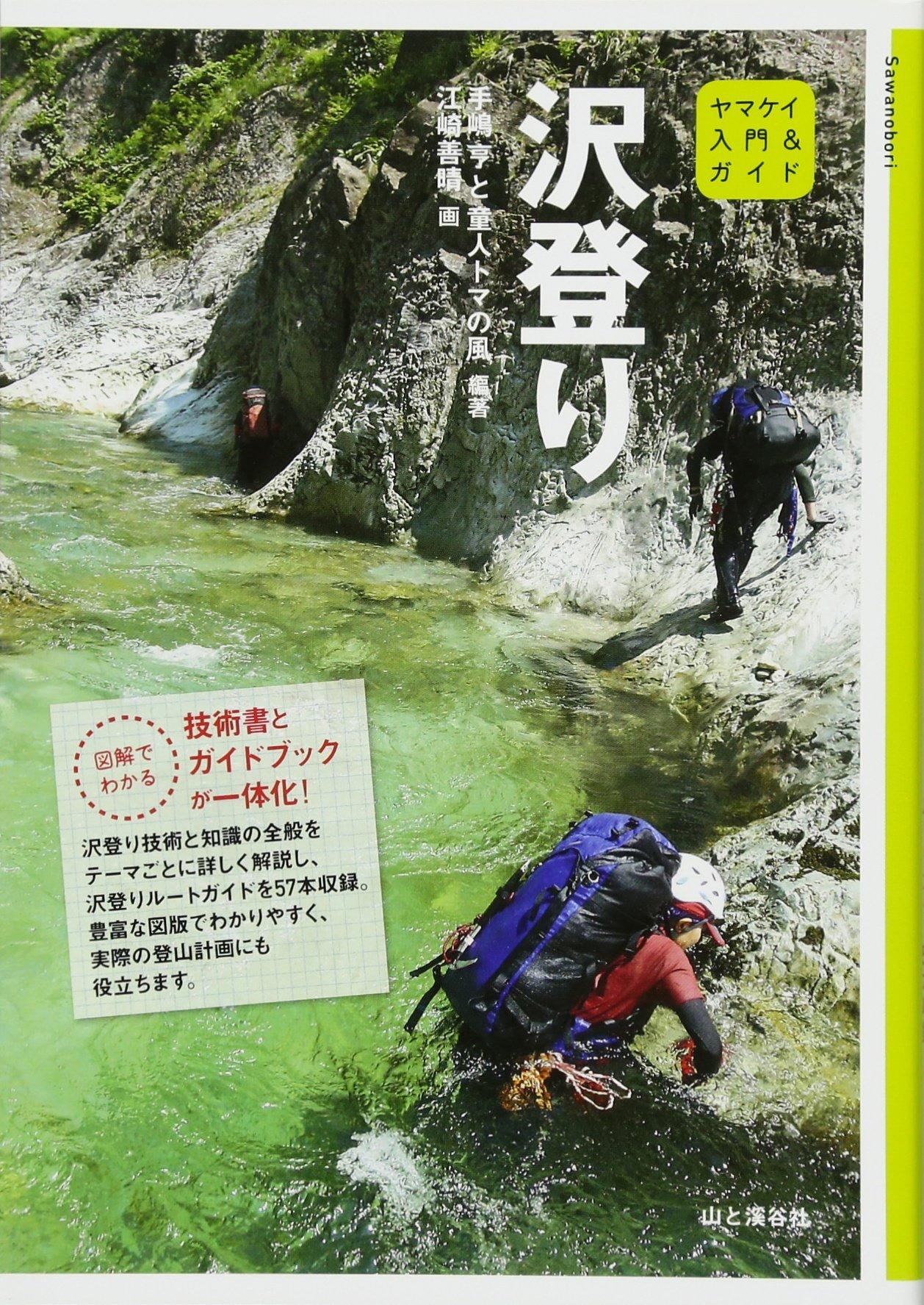 沢登り 入門&ガイド(山と渓谷社)