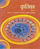 Kritika Bhag - 1 Textbook in Hindi for Class - 9  - 956