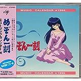 めぞん一刻 music calendar '95