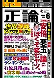 月刊正論 2018年 06月号 [雑誌]