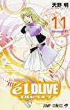 エルドライブ【elDLIVE】 11 (ジャンプコミックス)