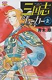 三国志ジョーカー 2 (ボニータコミックス)