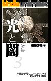 弁護士マーケティングの光と闇(3) (弁護士マーケティング研究会)