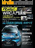 RALLY PLUS 特別編集 WRC入門講座 RALLY PLUS特別編集