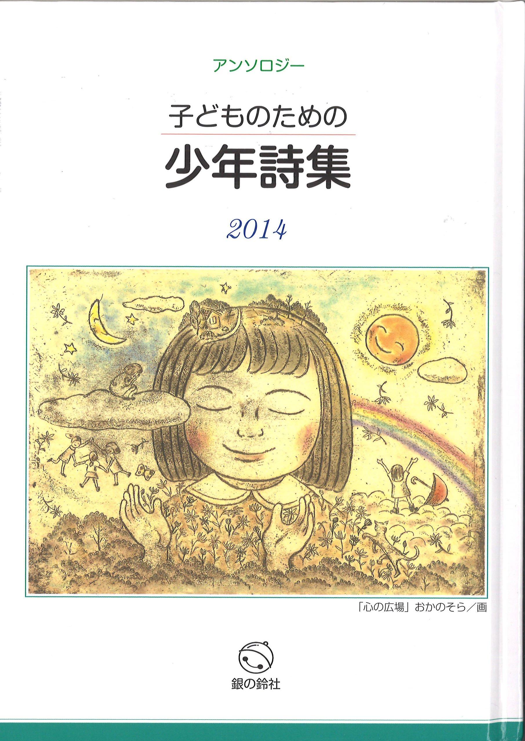 Read Online Kodomo no tame no shōnen shishū : ansorojī 2014 ebook