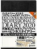 ディスカヴァー ビジネスプロフェッショナルズダイアリー Discover Business Professionals' Diary 2020 1週間1ページ 1月始まり [A5] <チャコール> (ディスカヴァーダイアリー)
