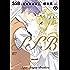SSB―超青春姉弟s―(9) (ポラリスCOMICS)