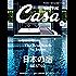 Casa BRUTUS(カーサ ブルータス) 2016年 5月号 [日本の宿ベスト50] [雑誌]