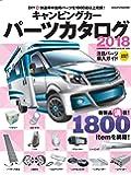 キャンピングカーパーツカタログ2018 (ヤエスメディアムック552)