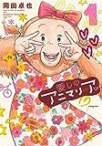 愛しのアニマリア (1) (アクションコミックス)
