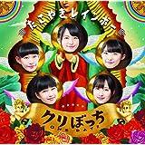 クリぼっちONE DAY!! (まいど!盤)