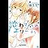 恋わずらいのエリー(5) (デザートコミックス)