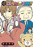 エイキエイキのぶっちゃけ隊!! (ウィングス・コミックス)
