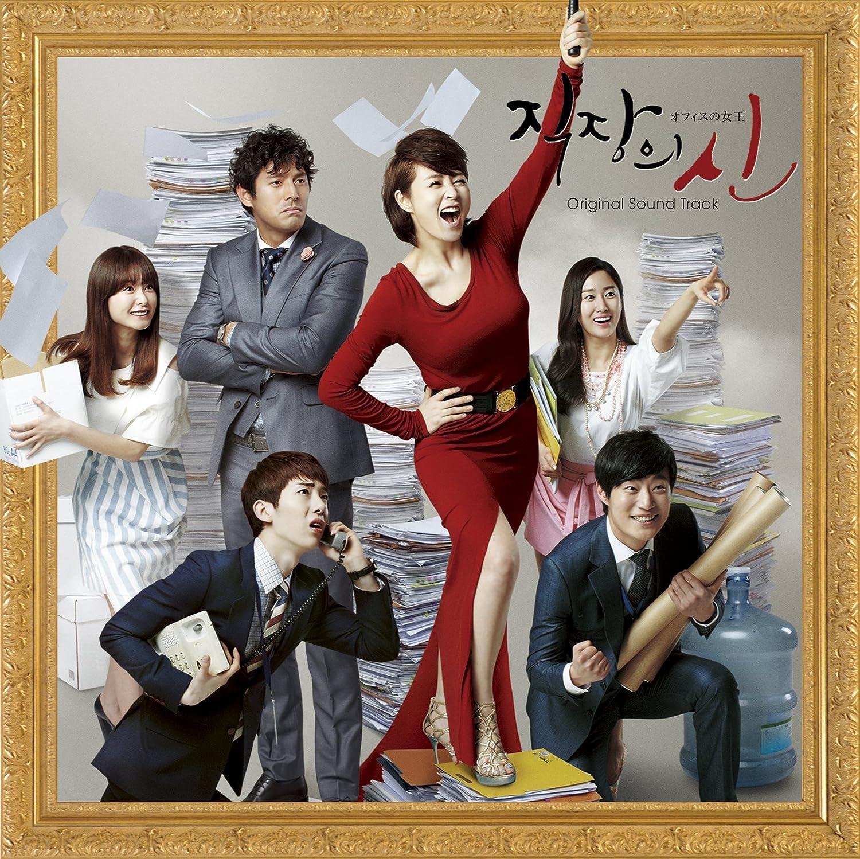 Amazon.co.jp: 「オフィスの女王」オリジナル・サウンドトラック: 音楽