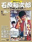 石原裕次郎シアター DVDコレクション 6号 [分冊百科]