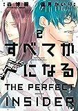 すべてがFになる -THE PERFECT INSIDER-(2) (ARIAコミックス)