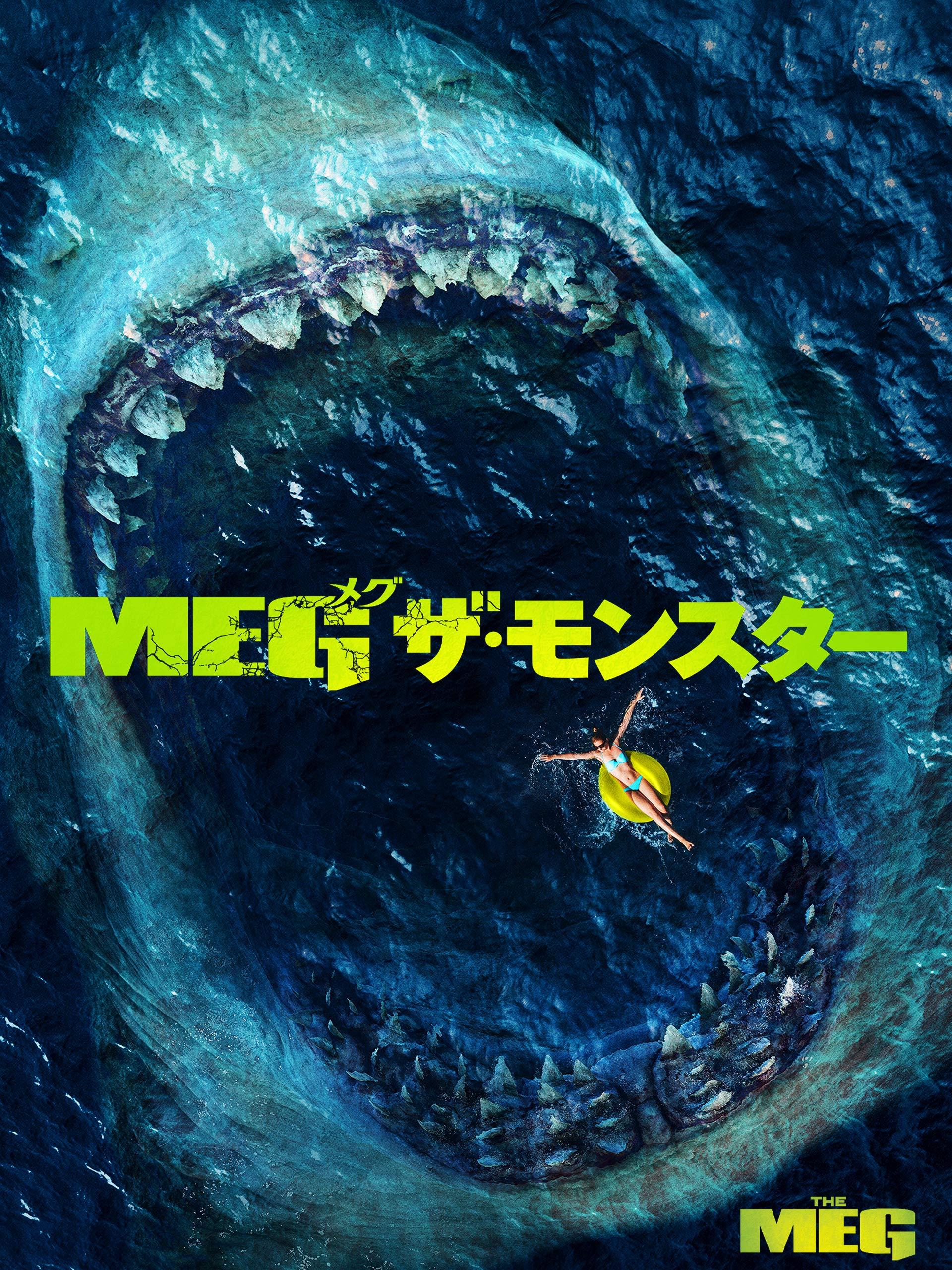 メグ ザ モンスター 2