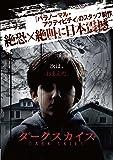 ダークスカイズ [DVD]