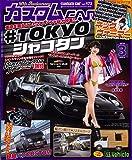 カスタムCAR(カスタムカー)2018年3月号 Vol.473【雑誌】