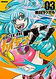 カイテンワン(3) (イブニングコミックス)