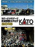 25-000 KATO Nゲージ・HOゲージ 鉄道模型カタログ2016
