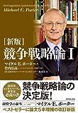 [新版]競争戦略論Ⅰ
