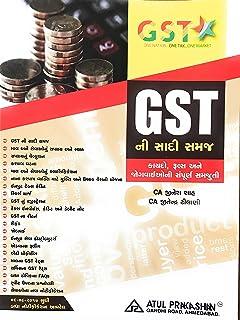 tally erp 9 gst pdf in gujarati