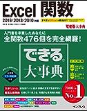 できる大事典 Excel関数 2016/2013/2010対応 できる大事典シリーズ