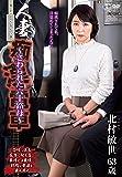 人妻痴漢電車~さわられた六十路母~ 北村敏世 センタービレッジ [DVD]