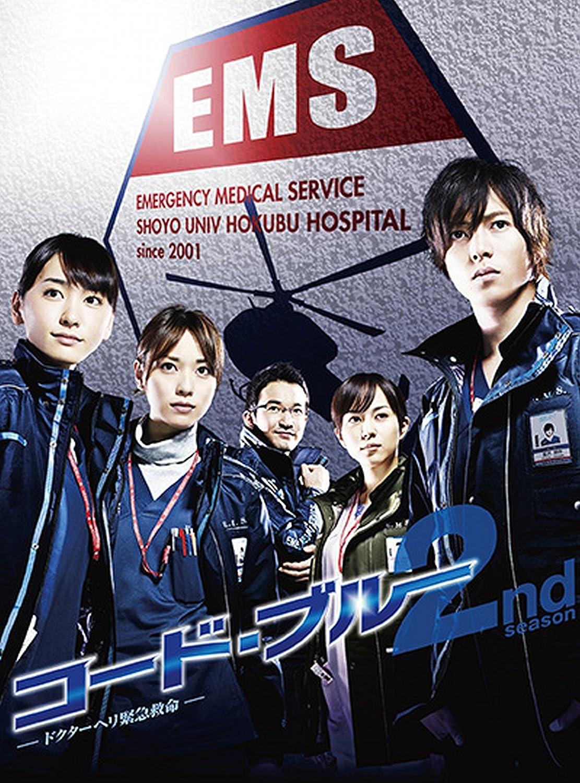 コード?ブルー ドクターヘリ緊急救命 2nd season DVD-BOX B00322P8RI
