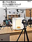 新・プロが教えるデジカメ撮影テクニック 人物、商品、生き物の魅力を引き出す119例 (Web Professional Books)