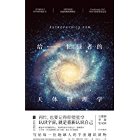 给忙碌者的天体物理学(入选豆瓣2018年度读书榜单-未读出品) (未读·探索家)