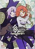 Fate/Grand Order コミックコレクション ~ぐにゃんどおーだー~ (DNAメディアコミックススペシャル)