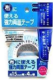 布に使える強力両面テープ 幅15mm×4m