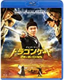 ドラゴンゲート 空飛ぶ剣と幻の秘宝 スペシャル・プライス [Blu-ray]