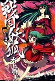 戦国妖狐 5 (コミックブレイド)