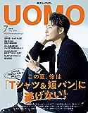 UOMO (ウオモ) 2019年7月号 [雑誌]