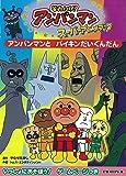 アンパンマンとバイキンだいぐんだん (それいけ!アンパンマンスーパーアニメブック 8)