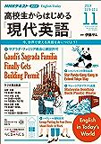 NHKラジオ 高校生からはじめる「現代英語」 2019年 11月号 [雑誌] (NHKテキスト)