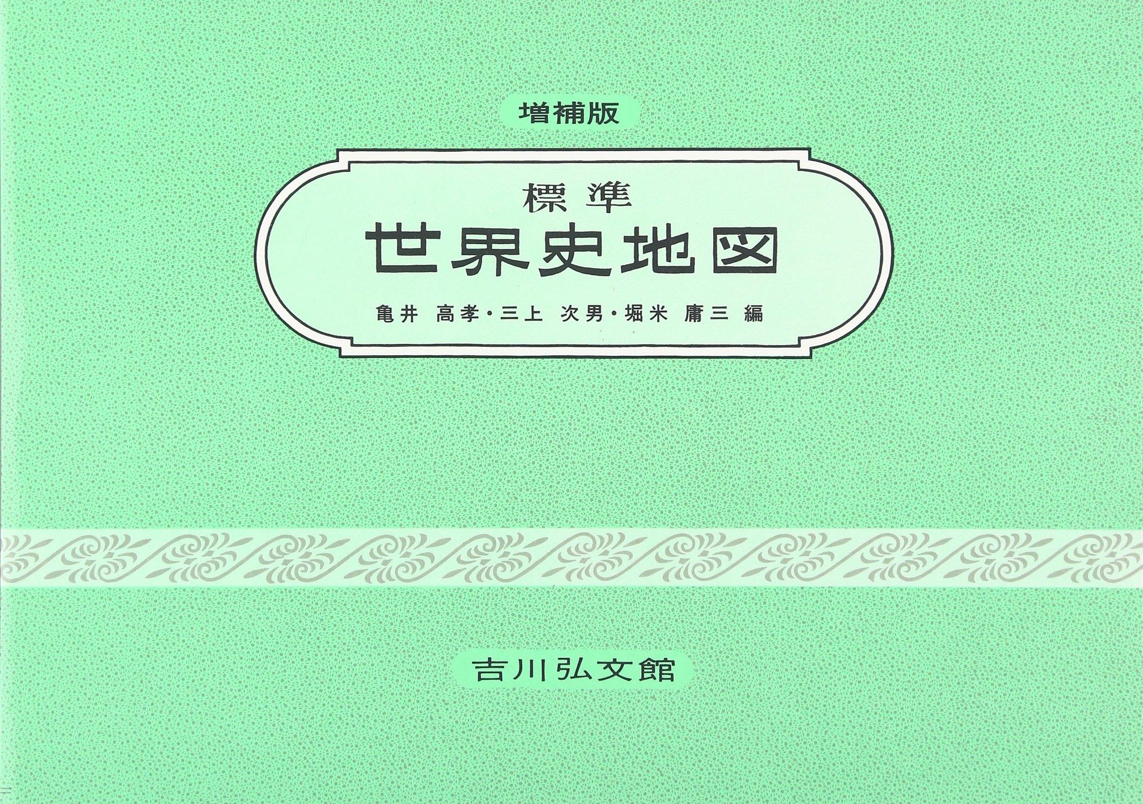 標準世界史地図(2016―2017年版)   高孝, 亀井, 次男, 三上, 庸三, 堀米 ...