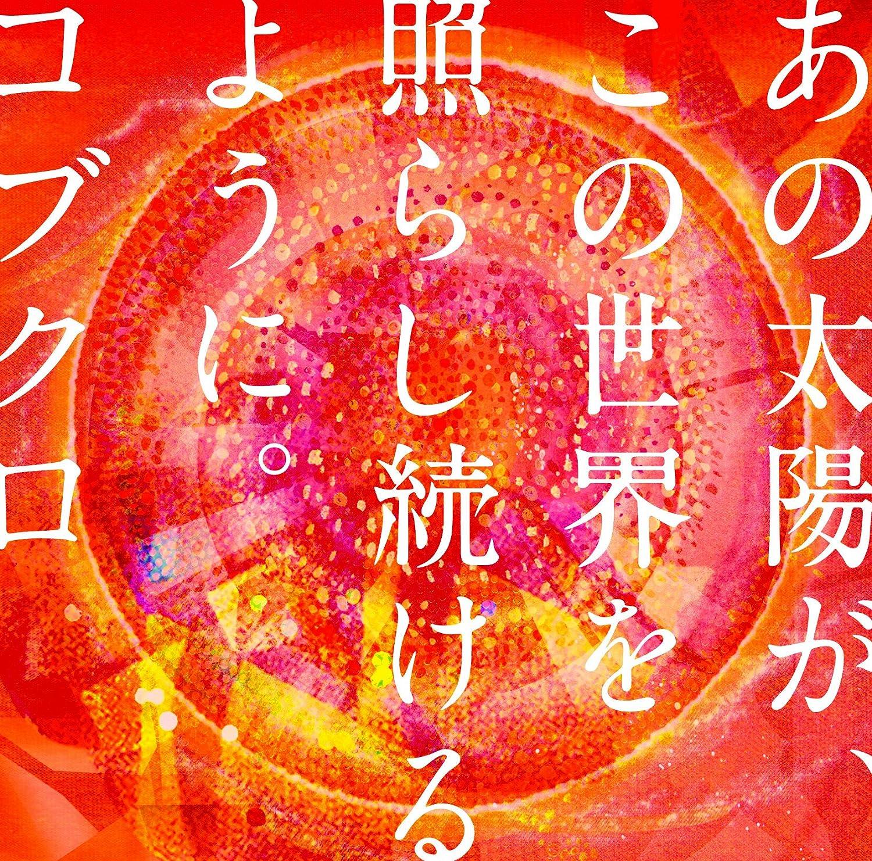 Amazon.co.jp: あの太陽が、この世界を照らし続けるように。: 音楽